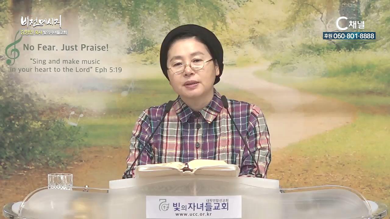 빛의자녀들교회 김형민 목사 - 정결의 시간