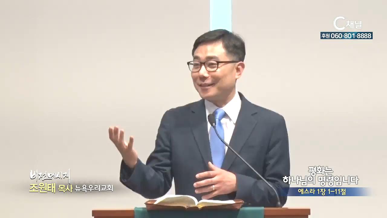 뉴욕우리교회 조원태 목사 - 평화는 하나님의 명령입니다