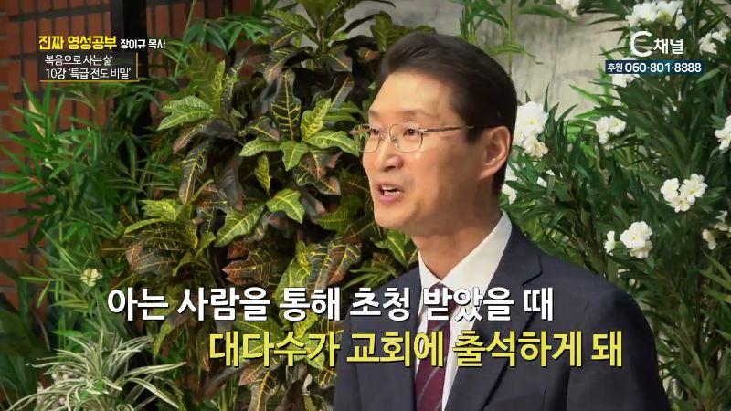 진짜 영성공부 20회 복음으로 사는 삶 : 특급 전도 비밀  - 장이규 목사 10강