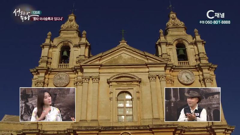 성지가 좋다 135회 멜리데 섬(몰타섬)의 보블리오와 바울 교회