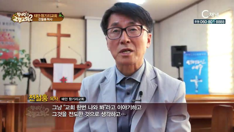 힘내라! 고향교회2 236회 하나님을 자랑하며 자라나는 교회 - 태안 창기리교회 전철홍 목사
