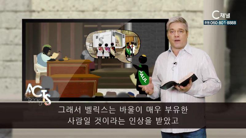 스캇 브래너 목사의 말씀의 능력 162회 사도행전