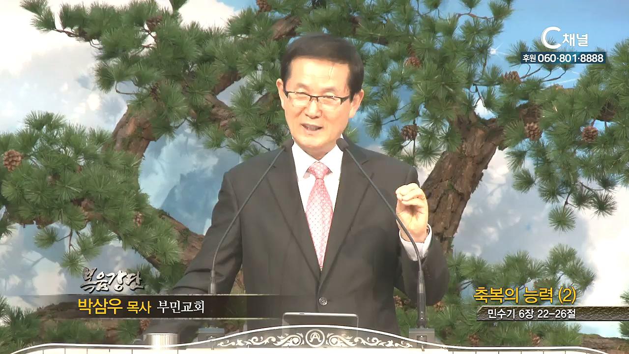 부민교회 박삼우 목사 - 축복의 능력 (2)