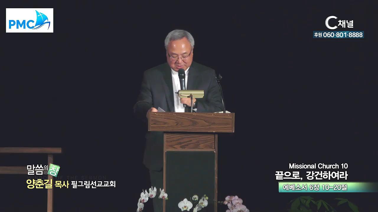 필그림선교교회 양춘길 목사 - [Missional Church 10] 끝으로, 강건하여라