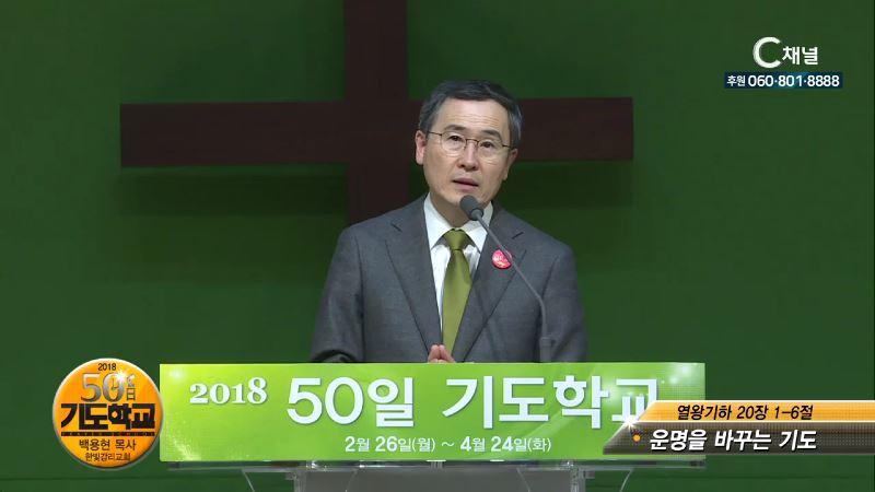 2018 50일 기도학교 10회 운명을 바꾸는 기도