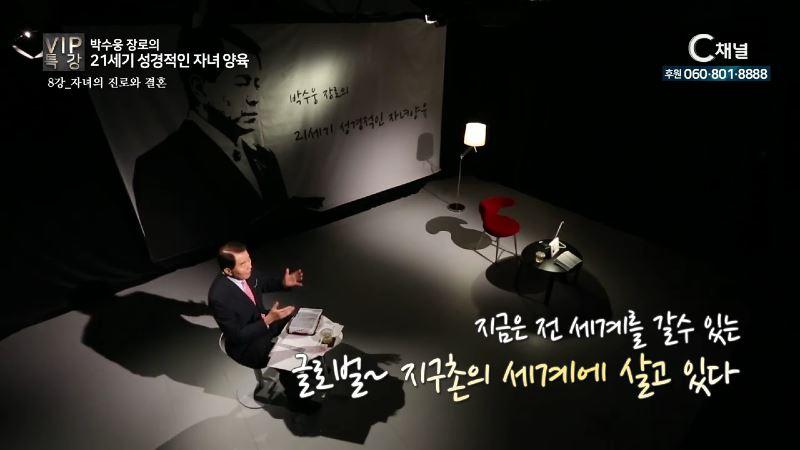 VIP 특강 박수웅 장로의 21세기 성경적인 자녀 양육 8회