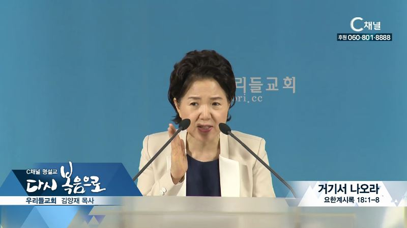 C채널 명설교 다시 복음으로 - 우리들교회 김양재 목사 164회 -거기서 나오라