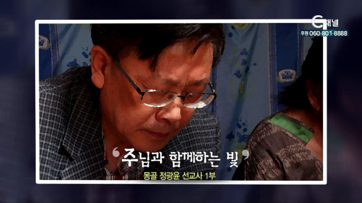 비전 월드미션 144회 주님과 함께 하는 빛 - 몽골 정광윤 선교사 1부