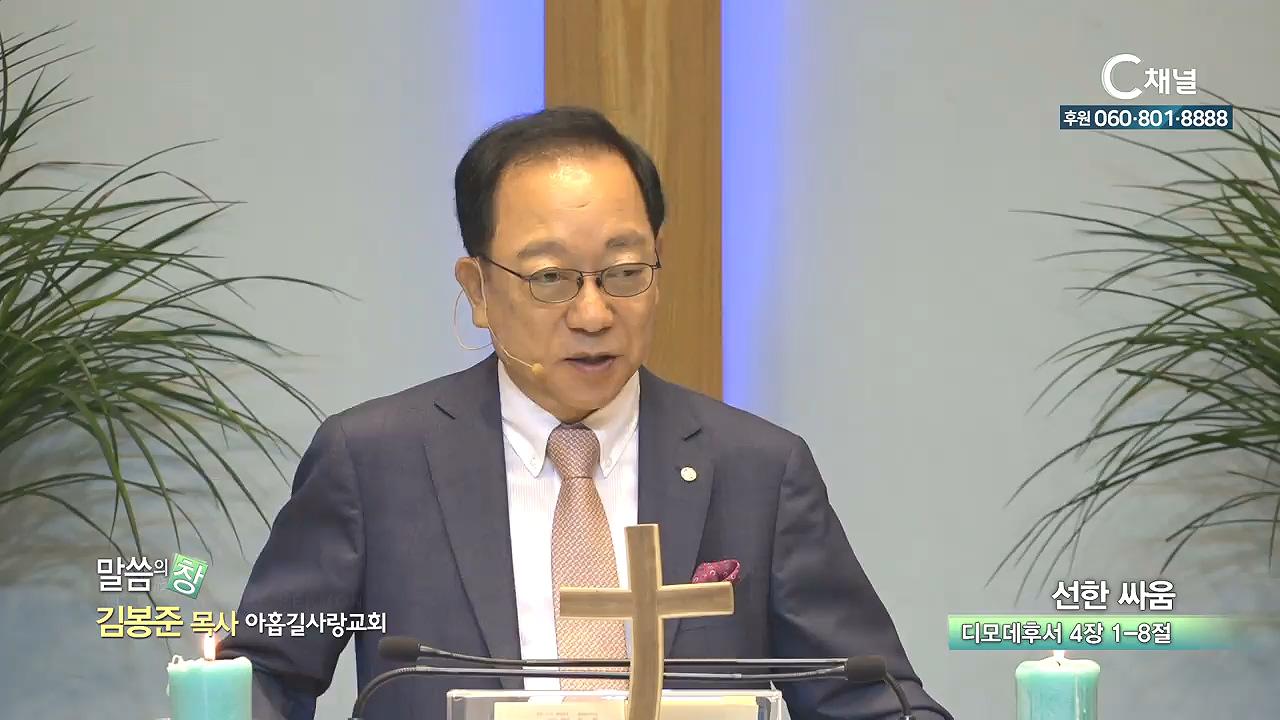 아홉길사랑교회 김봉준 목사 - 선한 싸움