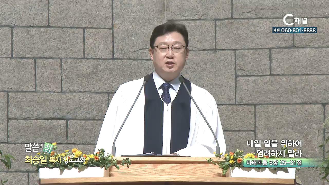 상도교회 최승일 목사 - 내일 일을 위하여 염려하지 말라