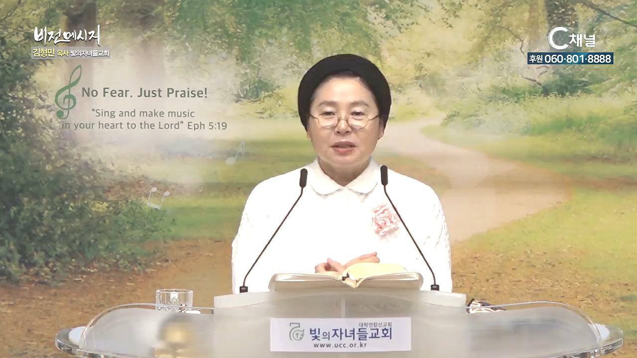 빛의자녀들교회 김형민 목사 - 주님과 함께 하는 일상