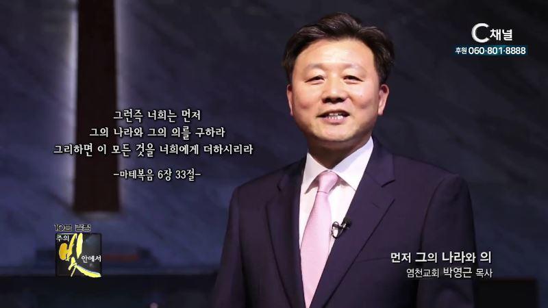 주의 빛 안에서 275회 염천교회 박영근 목사