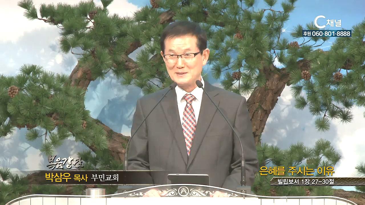 부민교회 박삼우 목사 - 은혜를 주시는 이유