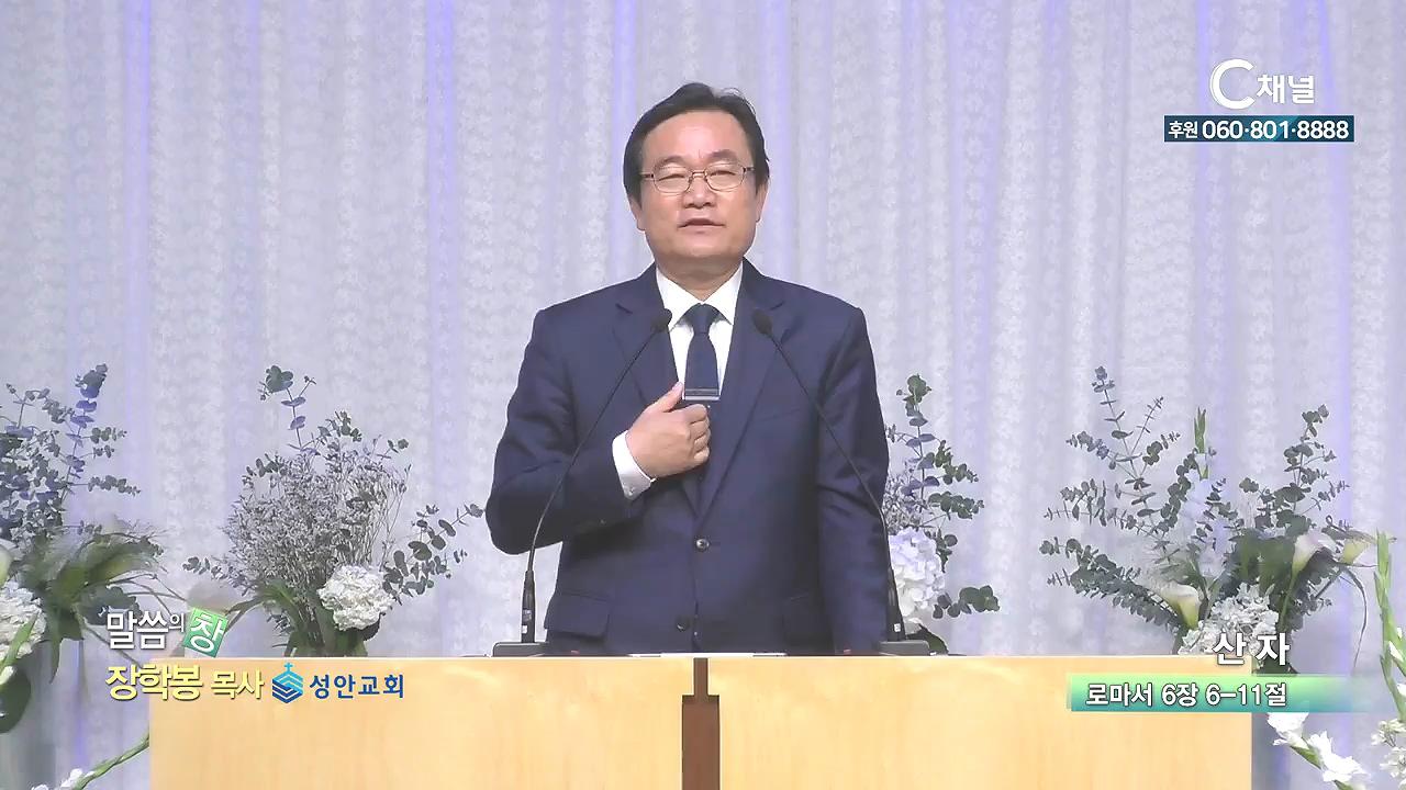 성안교회 장학봉 목사 - 산 자