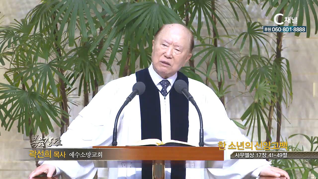 예수소망교회 곽선희 목사 - 한 소년의 신앙고백