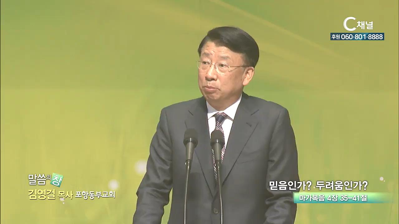 포항동부교회 김영걸 목사 - 믿음인가? 두려움인가?