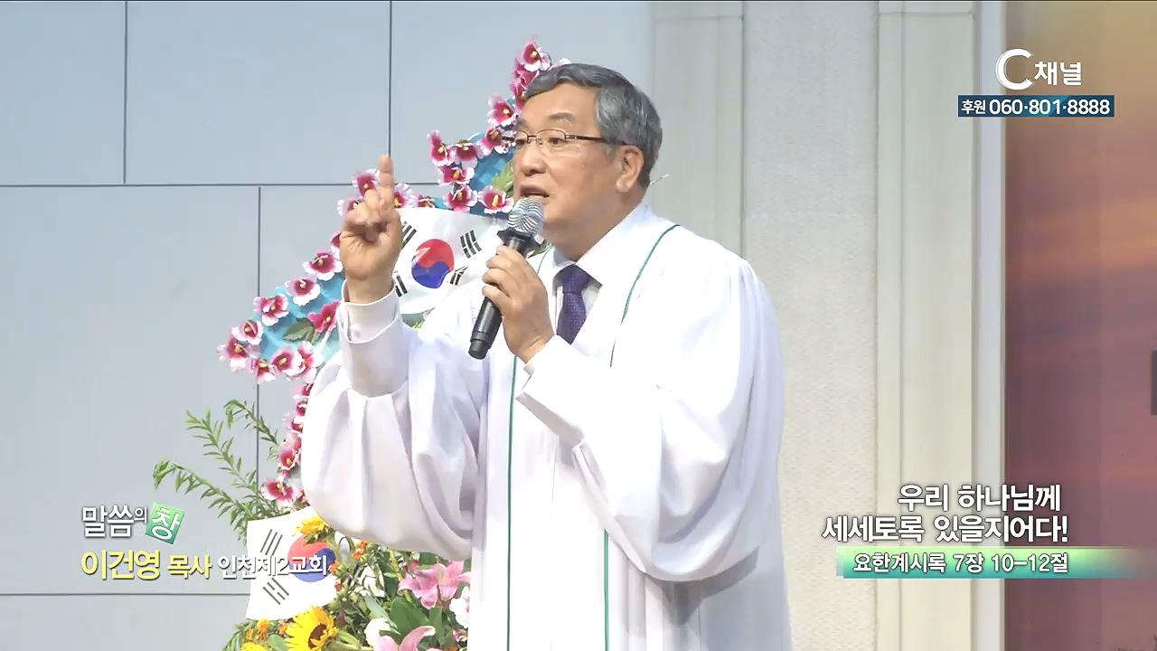 인천제2교회 이건영 목사 - 우리 하나님께 세세토록 있을지어다!