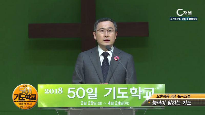 2018 50일 기도학교 11회 능력이 임하는 기도