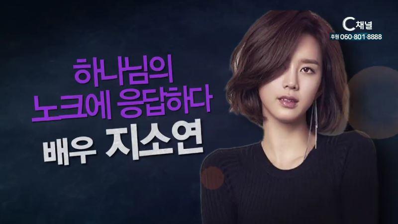힐링토크 회복 388회 하나님의 노크에 응답하다 - 배우 지소연