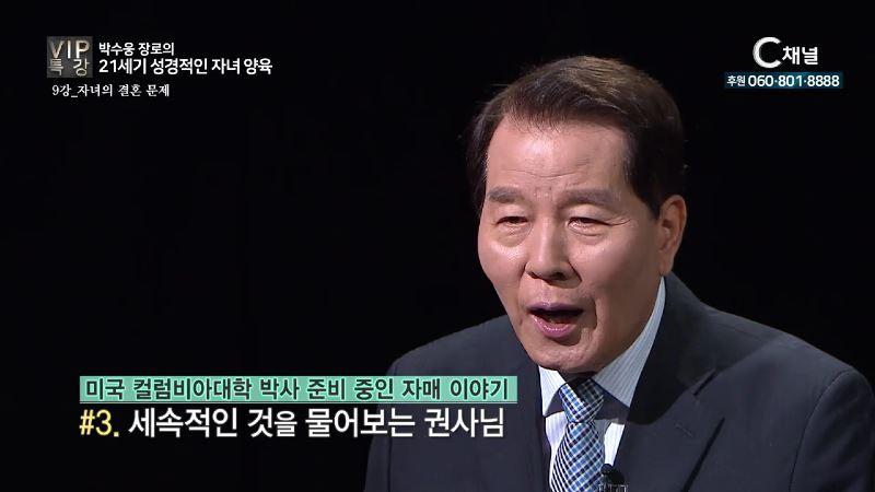 VIP 특강 박수웅 장로의 21세기 성경적인 자녀 양육 9회