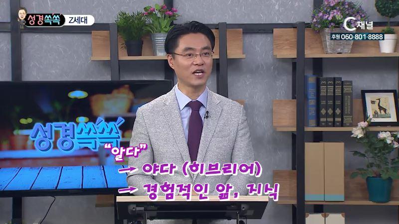 성경쏙쏙 - 조영춘 목사의 문화를 통한 성경의 이해 13회