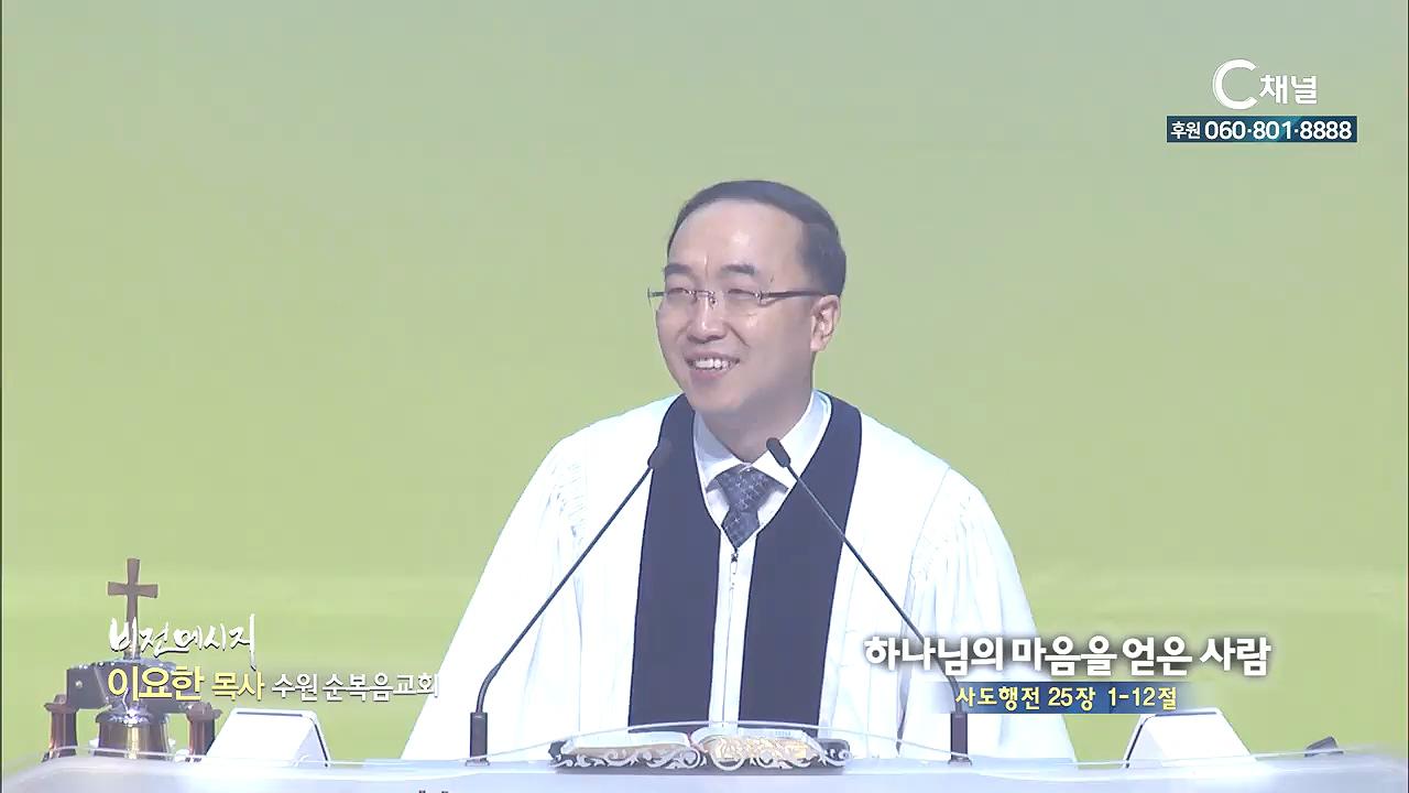 수원순복음교회 이요한 목사 - 하나님의 마음을 얻은 사람