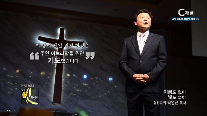 주의 빛 안에서 276회 염천교회 박영근 목사