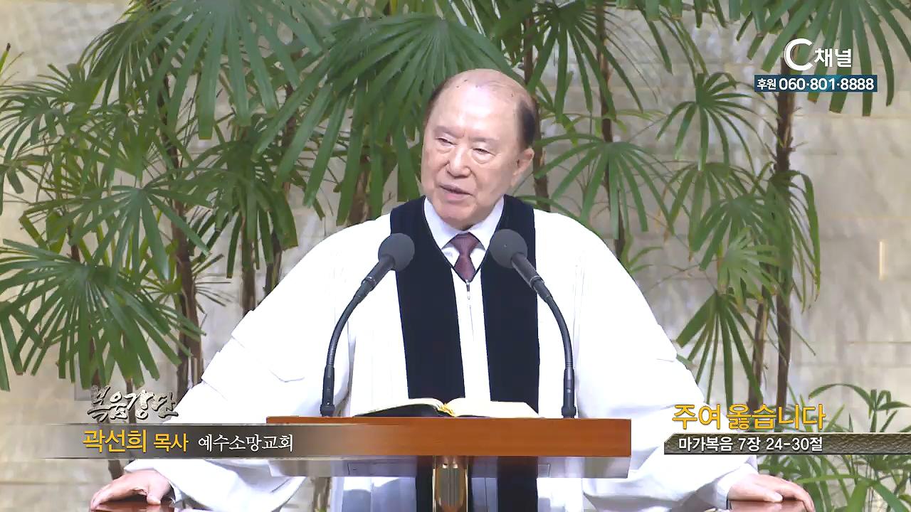 예수소망교회 곽선희 목사 - 주여 옳습니다
