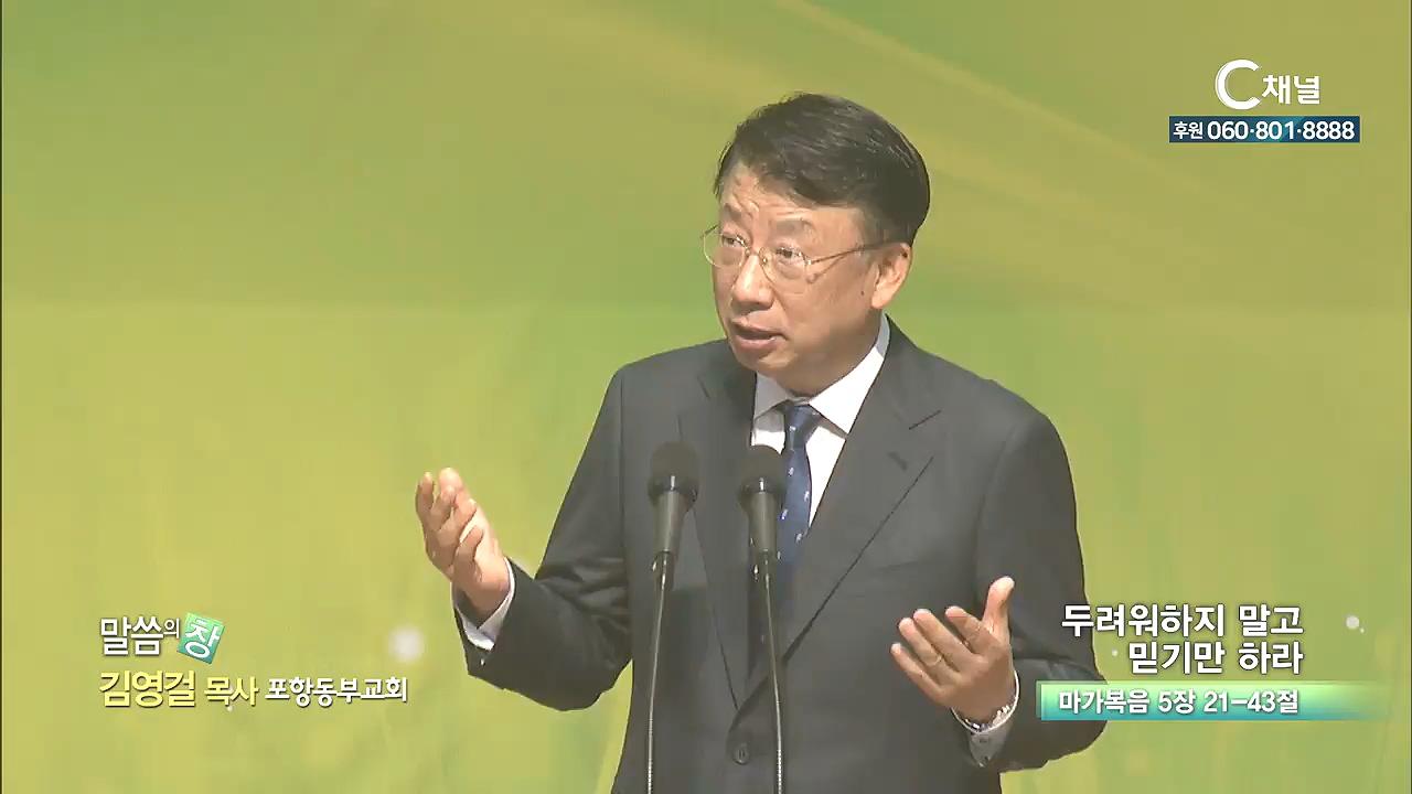 포항동부교회 김영걸 목사 - 두려워하지 말고 믿기만 하라
