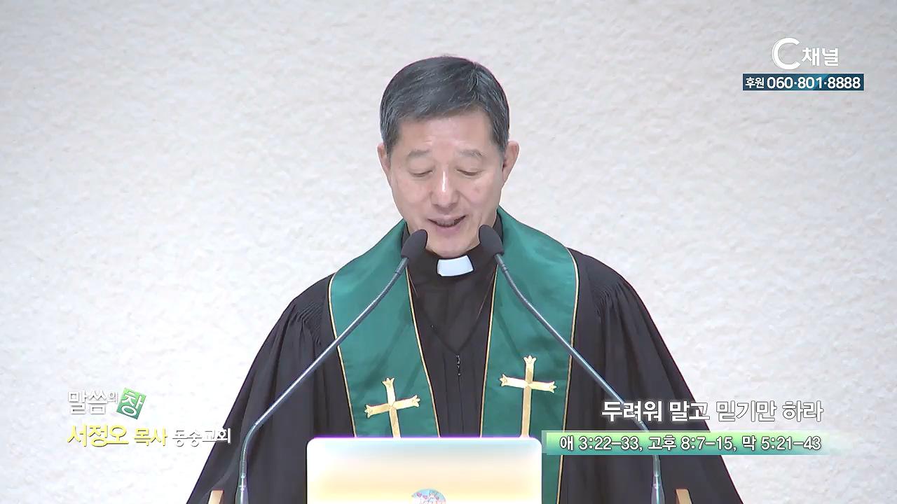 동숭교회 서정오 목사 - 두려워 말고 믿기만 하라