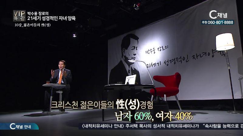 VIP 특강 박수웅 장로의 21세기 성경적인 자녀 양육 10회