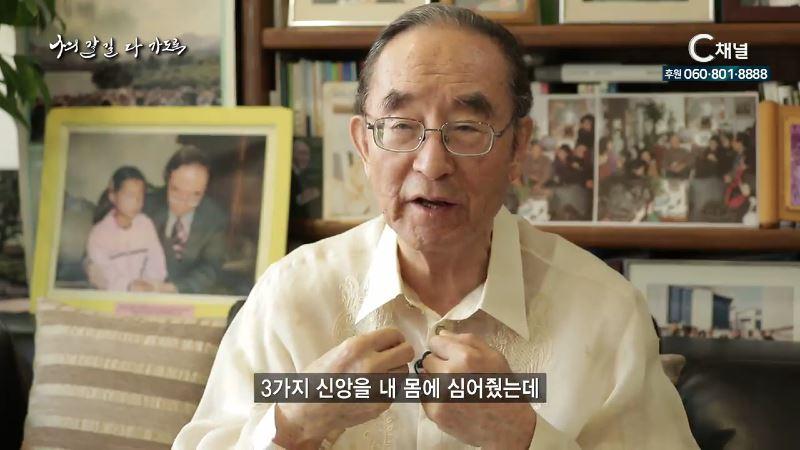 나의 갈 길 다 가도록 6회 김명혁 목사