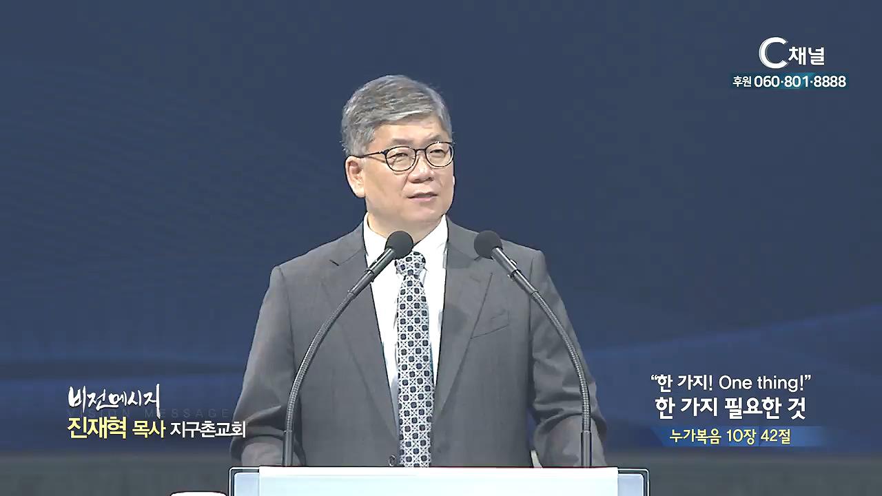 지구촌교회 진재혁 목사 -