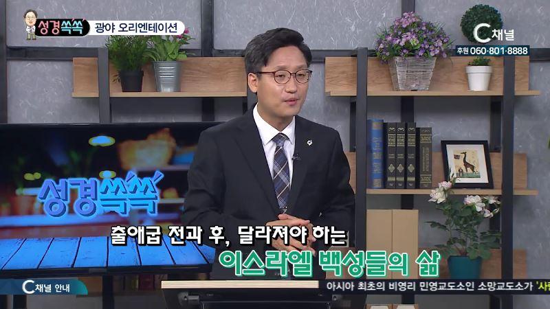성경쏙쏙 - 김종석 목사의 언약을 이루시는 하나님 24회
