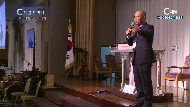 C채널 세미나 217회 이스라엘 성지이야기 - 이강근 박사