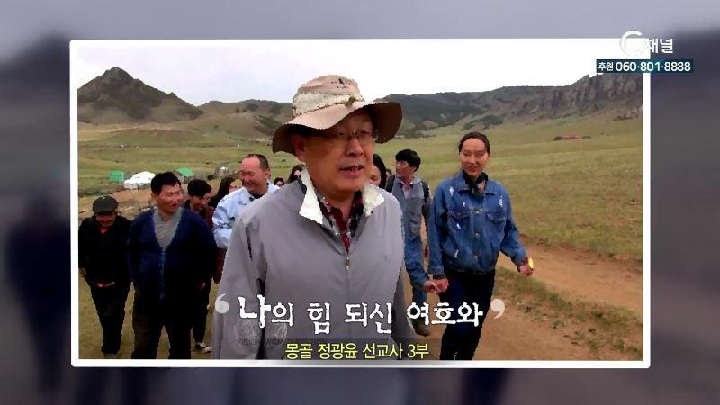 비전 월드미션 146회 나의 힘 되시는 여호와 - 몽골 정광윤 선교사 3부