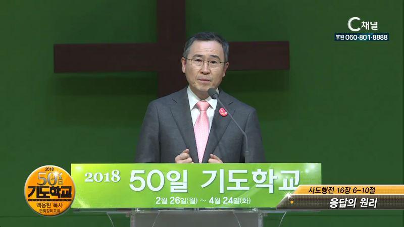 2018 50일 기도학교 13회 응답의 원리