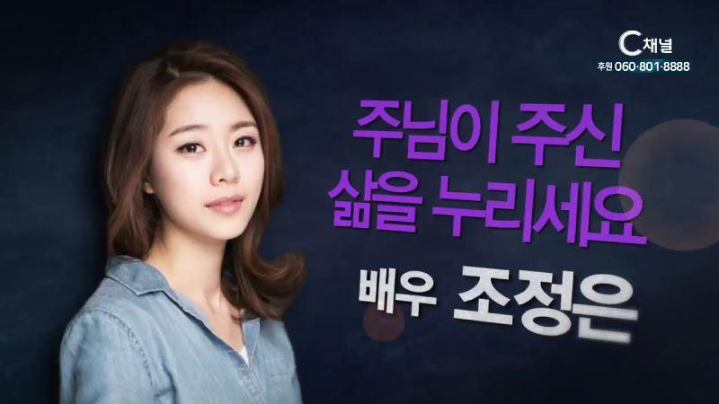 힐링토크 회복 390회 주님이 주신 삶을 누리세요 - 뮤지컬 배우 조정은