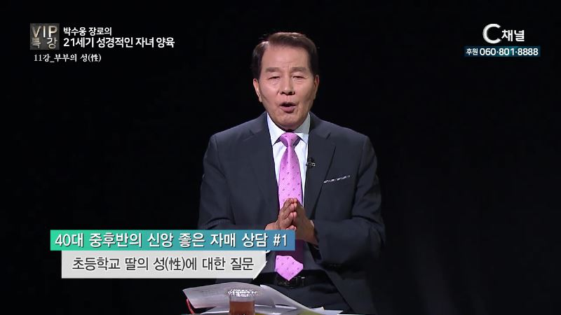 VIP 특강 박수웅 장로의 21세기 성경적인 자녀 양육 11회