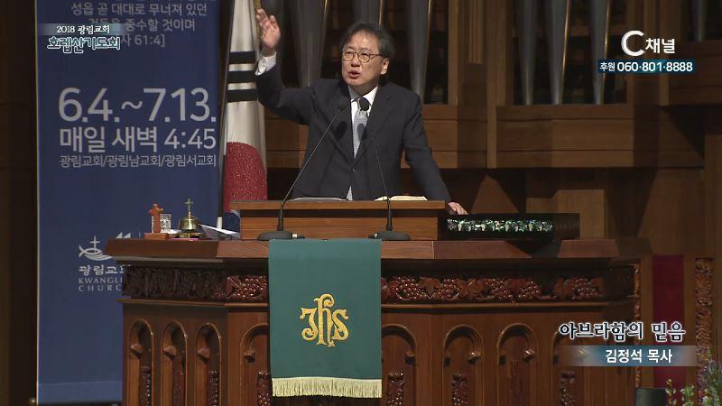 2018 광림교회 호렙산기도회 4회 김정석 목사
