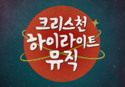 크리스천 하이라이트 뮤직 10회