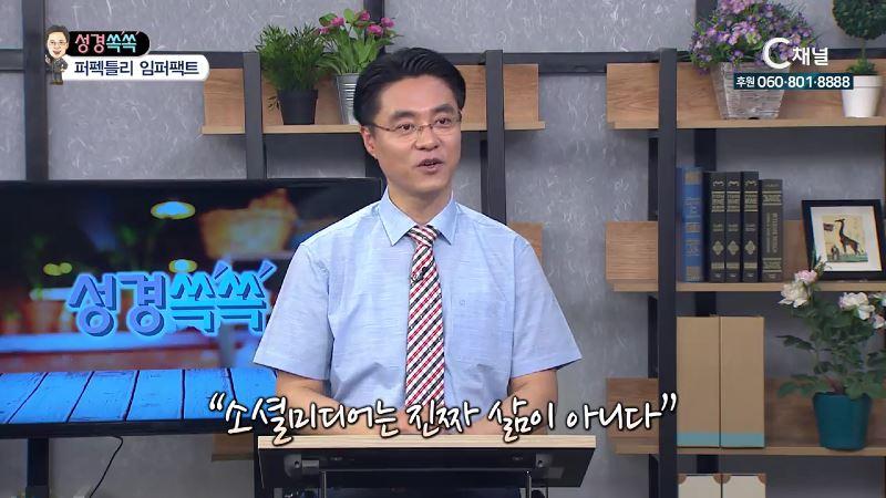 성경 쏙쏙 - 조영춘 목사의 문화를 통한 성경의 이해 15회