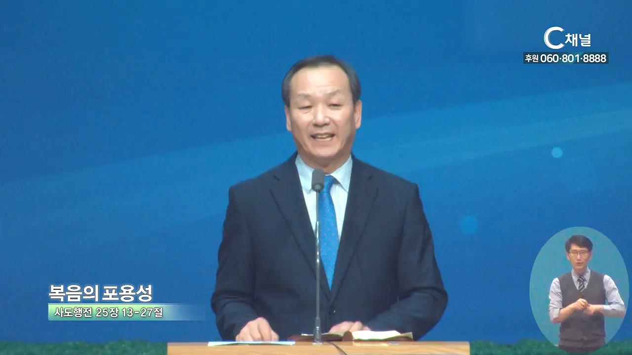 남서울은혜교회 박완철 목사 - 복음의 포용성