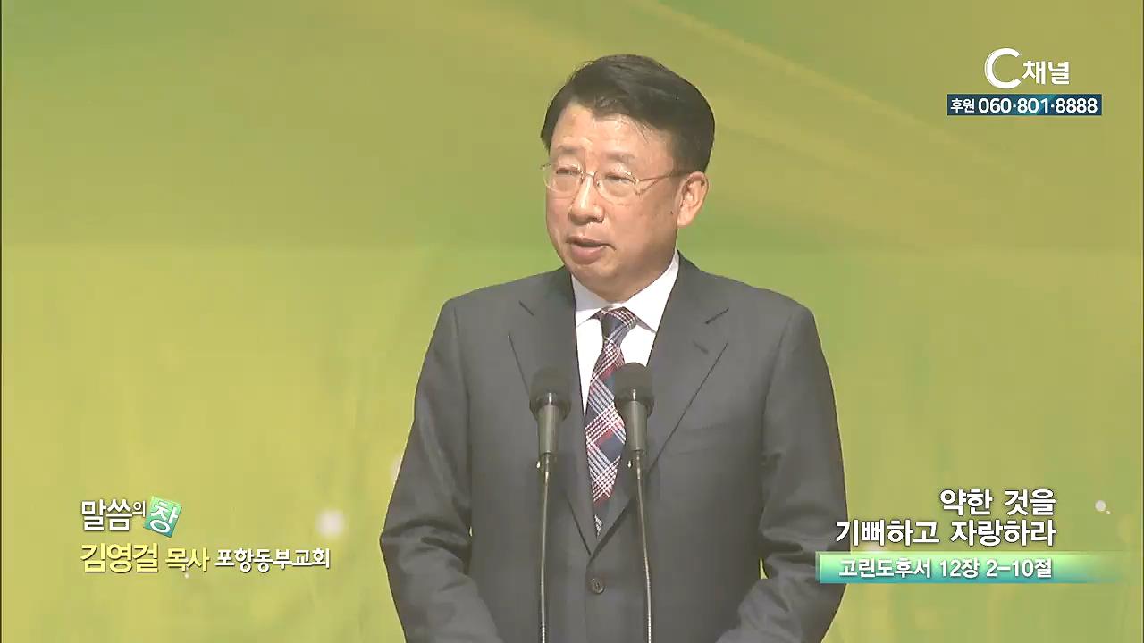 포항동부교회 김영걸 목사 - 약한 것을 기뻐하고 자랑하라
