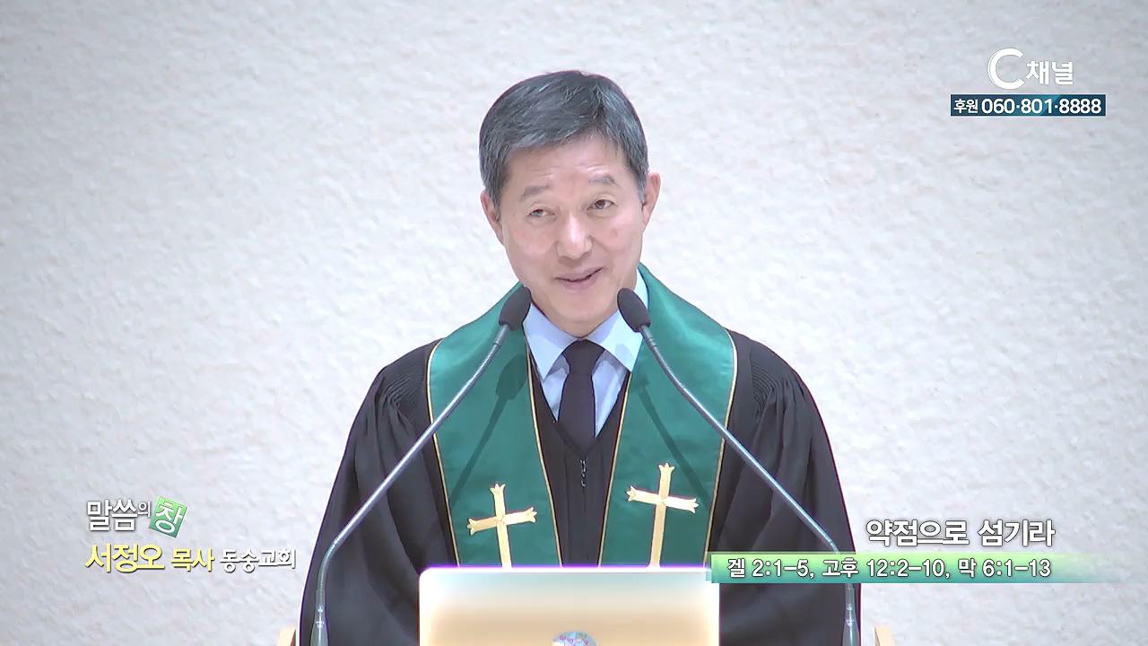 동숭교회 서정오 목사 - 약점으로 섬기라
