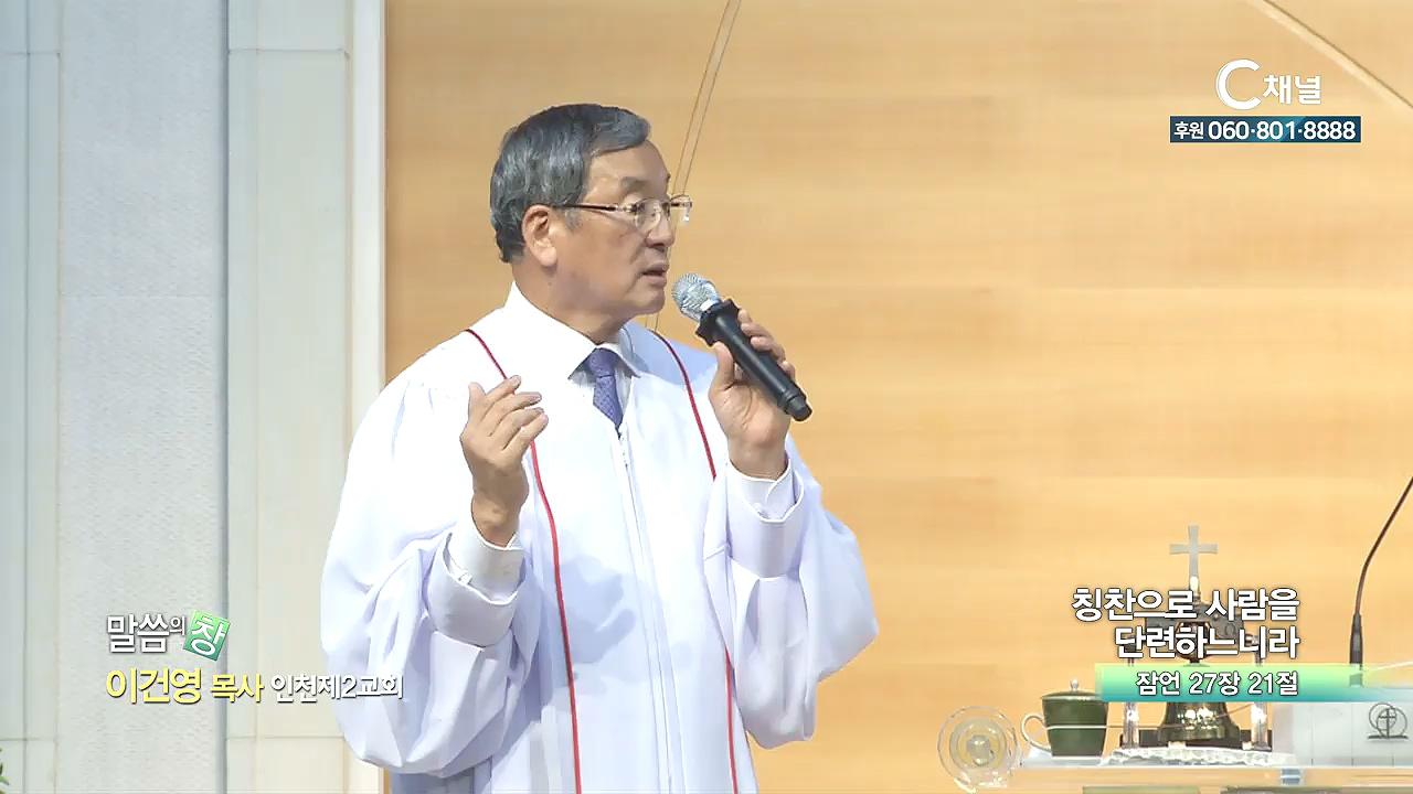 인천제2교회 이건영 목사 - 칭찬으로 사람을 단련하느니라