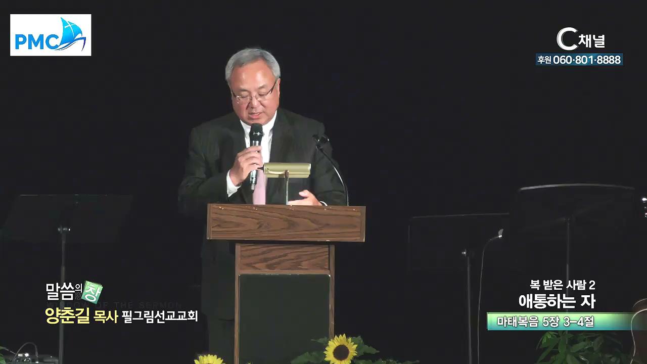 필그림선교교회 양춘길 목사 - [복 받은 사람 2] 애통하는 자