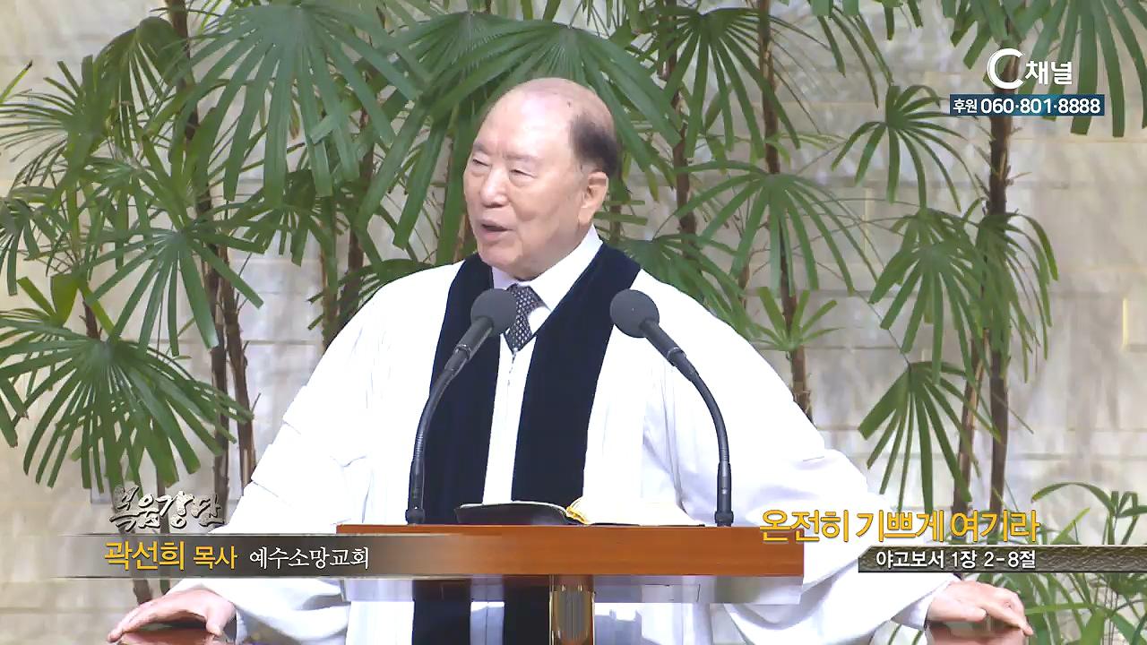 예수소망교회 곽선희 목사 - 온전히 기쁘게 여기라