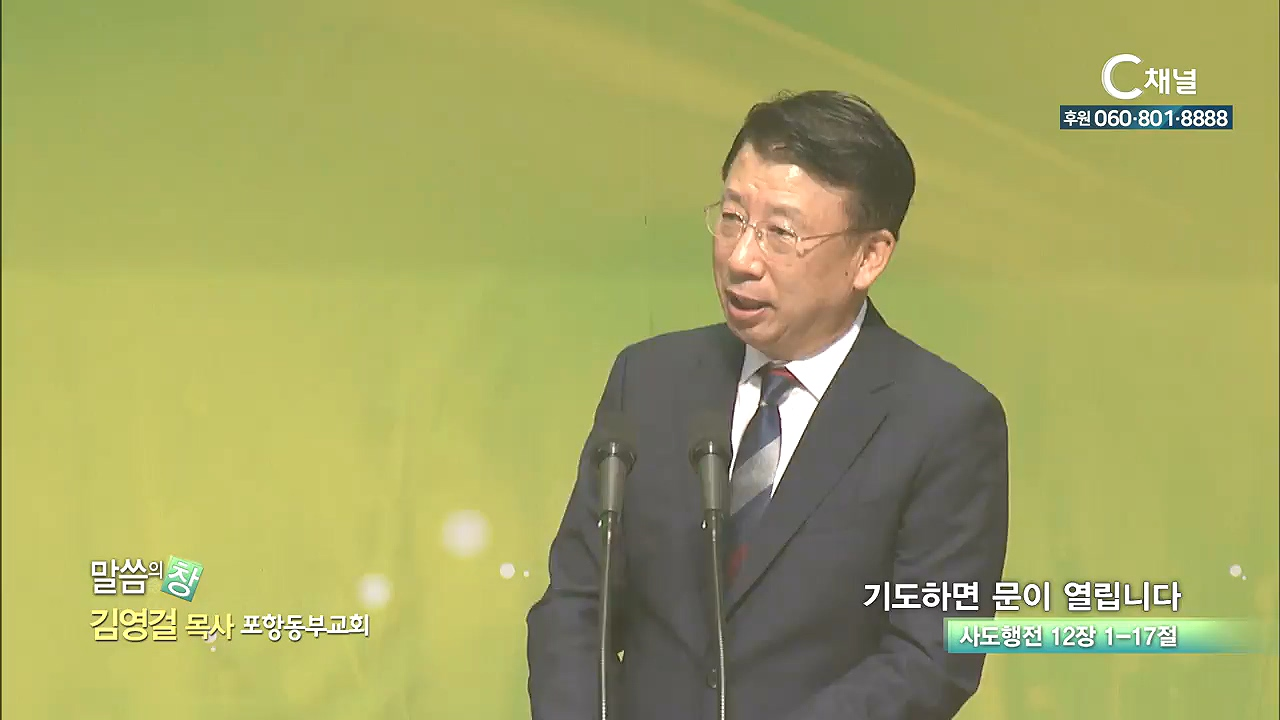 포항동부교회 김영걸 목사 - 기도하면 문이 열립니다