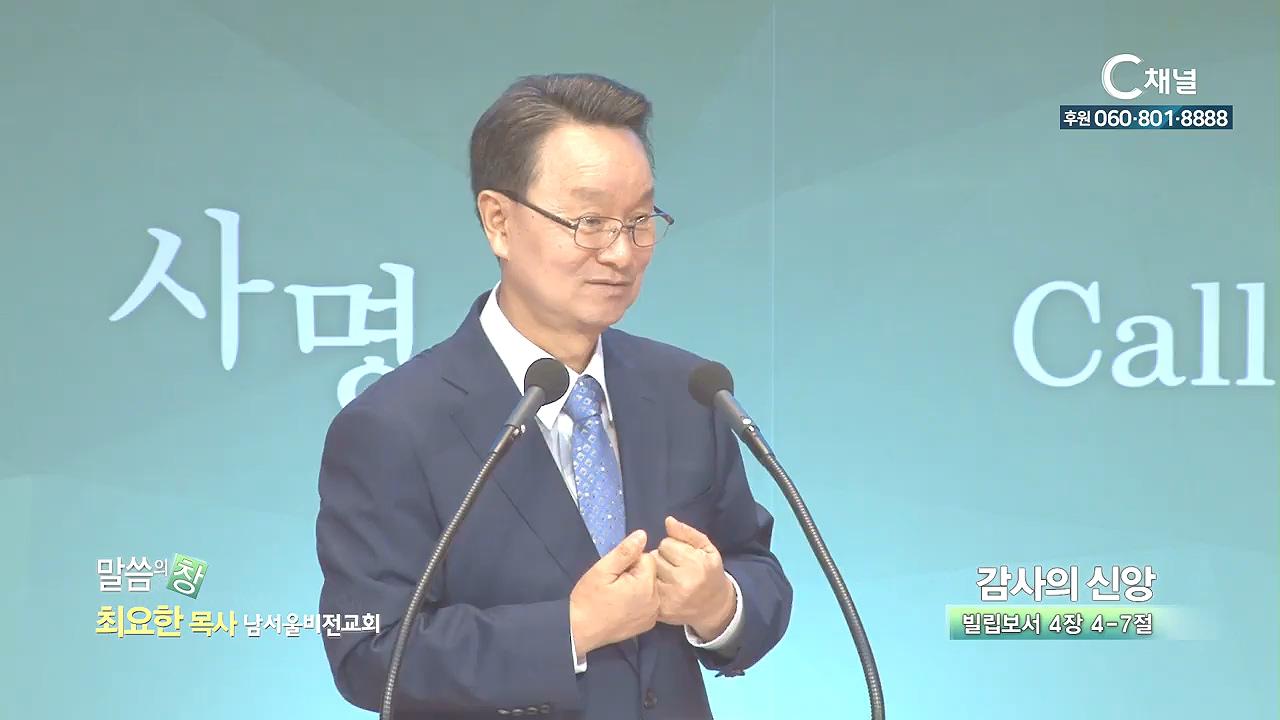 남서울비전교회 최요한 목사 - 감사의 신앙
